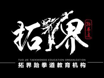 拓界跆拳道教育机构