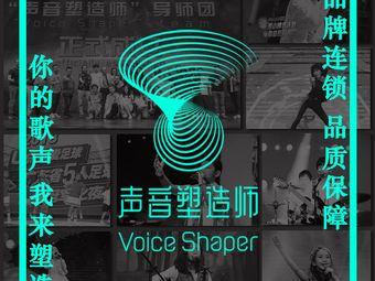 声音塑造师流行声乐唱歌培训(珠江新城店)