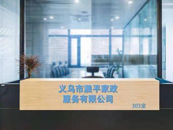 义乌市泗平家政服务有限公司