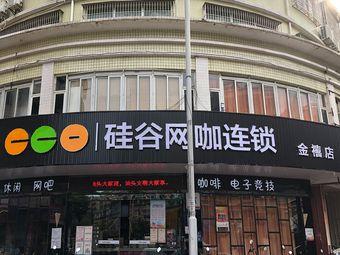 硅谷网咖连锁 I 金禧店