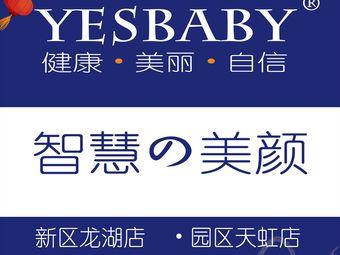 YESBABY智慧の美颜连锁(吴江万宝店)