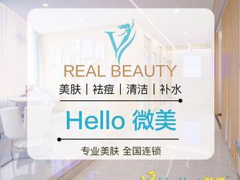 Hello微美瑞士美肤祛痘中心(大岭山店)