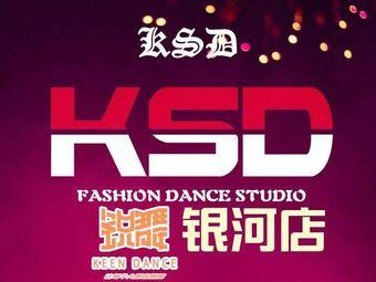 KSD 街舞爵士舞-锐舞文化(于洪新城店)