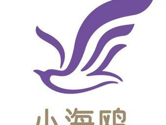 小海鸥舞蹈艺术学校潮阳里校区