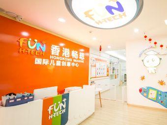 香港畅想国际儿童创意中心(金沙里校区)
