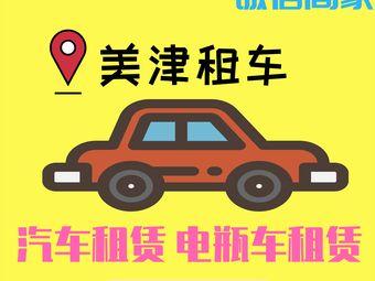 美津租车(海棠湾店)