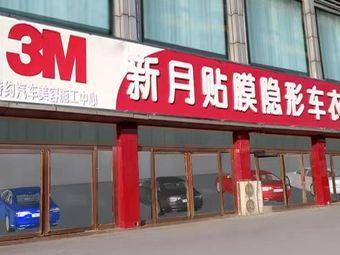 新月3M汽车贴膜隐形车衣官方授权店(肖村桥店)