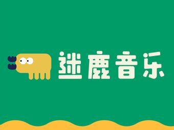 迷鹿音樂(龍湖天街體驗中心)