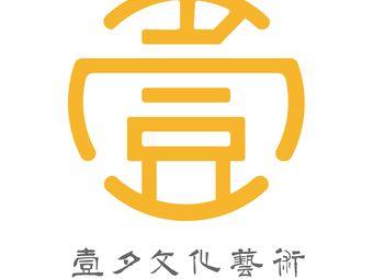 壹夕文化艺术