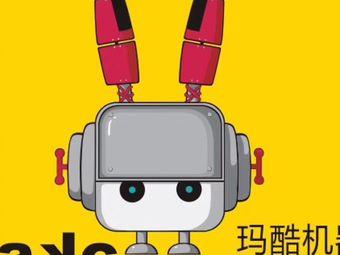 玛酷机器人(新北旗舰店)