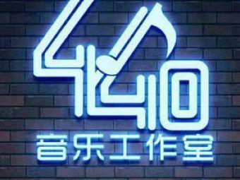 440音乐工作室(天地十二坊店)