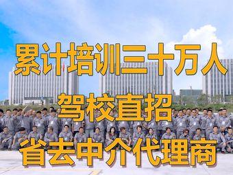 象山港驾校(旗舰店)