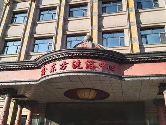 鑫东方洗浴中心