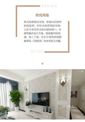 100平米三欧式风格客厅图
