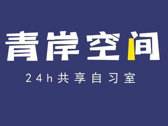 青岸空间24h共享自习室(泉舜店)