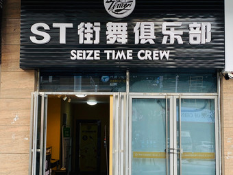 ST街舞俱乐部(顺达店)