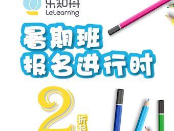 乐知舟儿童教育中心(河西凯德国贸校区)