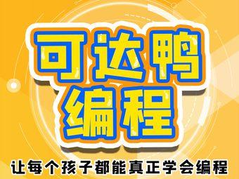 可达鸭编程(漳州路校区)