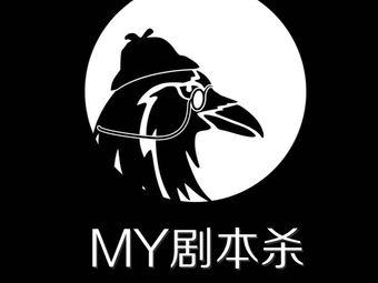 MY剧本推理