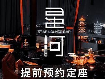 星河酒廊•Star Lounge Bar