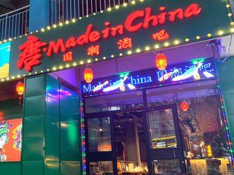 唐·Made in China·国潮酒吧