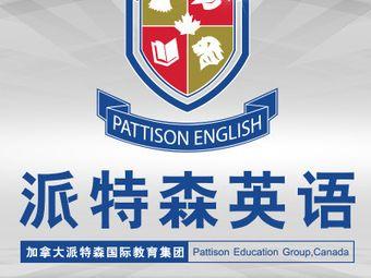 派特森英语(和平路校区)