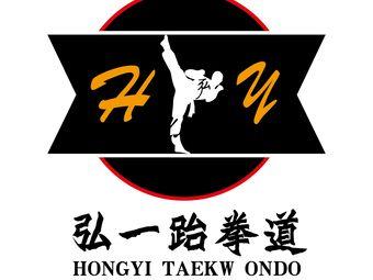 弘一跆拳道俱乐部