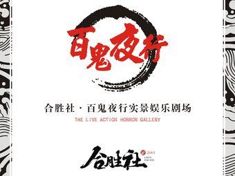 合胜社·百鬼夜行实景娱乐剧场(静安店)