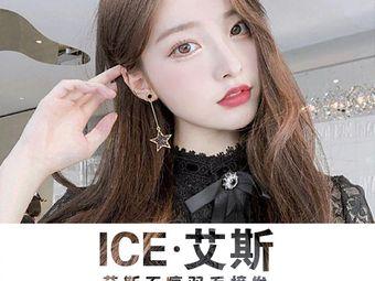 ICE艾斯·无痕羽毛接发(万象城店)