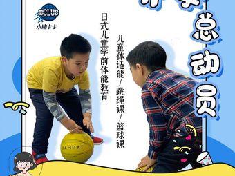 D-club kids儿童运动俱乐部(鼓楼凯瑟琳广场店)