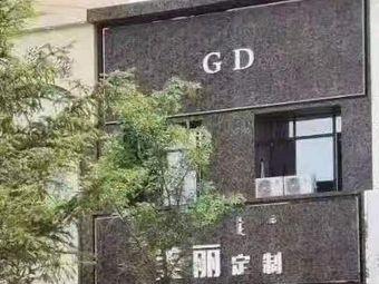 GD美丽定制(万达店)