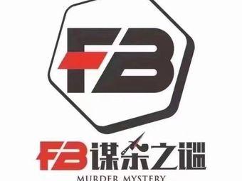 FB谋杀之谜剧本体验馆(包百店)