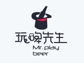 玩啤先生(华悦城店)