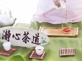 瀞心茶道·专注茶艺培训(罗湖店)
