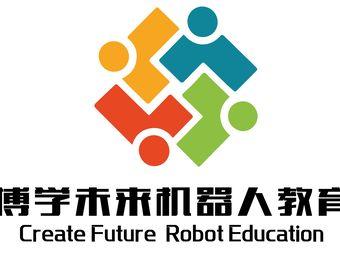 博学未来机器人教育(小西门店)