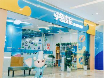 小象皮尼儿童运动馆(太阳城店)