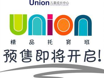 Union儿童成长中心