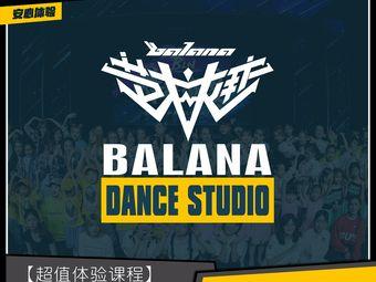 BLN芭拉娜舞蹈工作室(吴江店)