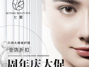 七棠美容SPA.皮肤管理