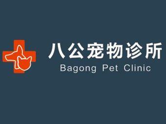 八公宠物诊所