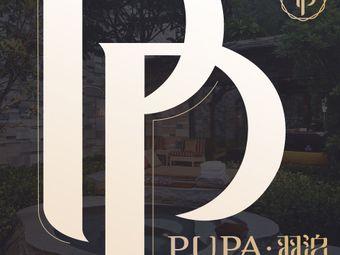 PUPA·羽泊国际水疗SPA(中昊檀宫店)