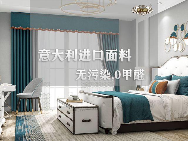伊卡洛斯软装·窗帘·墙布·硬包的图片