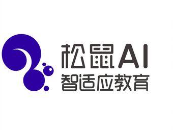 隆倍松鼠AI一站式成长中心