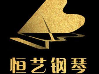 恒艺·欧歌钢琴艺术培训中心