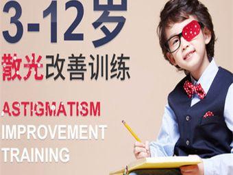 明锐一生儿童近视弱视视力训练中心