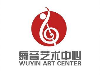 舞音艺术中心(阳光城校区)