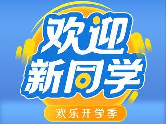 海文考研(山西农业大学分店)