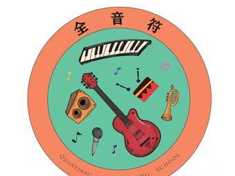全音符艺术培训学校