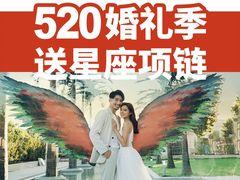 花嫁丽舍高端私人婚礼会所