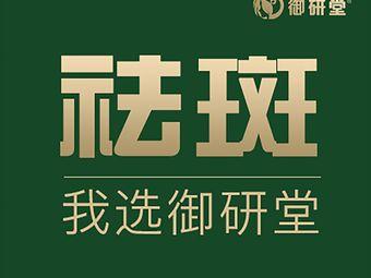 御研堂专业祛斑(万达店)